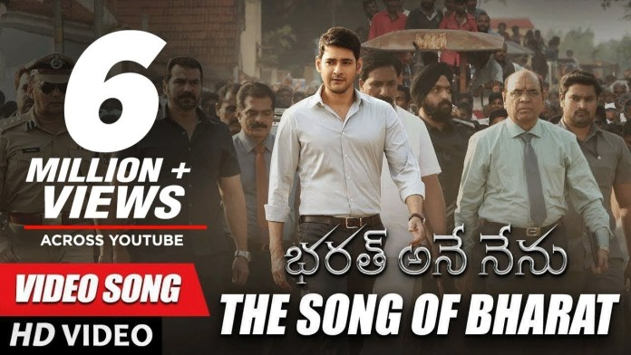 Bharat Ane Nenu Video Song Download