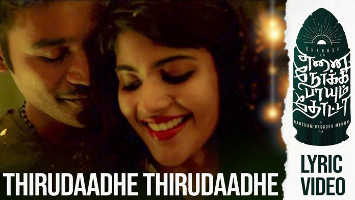 Thirudaadhe Thirudaadhe video Song Download