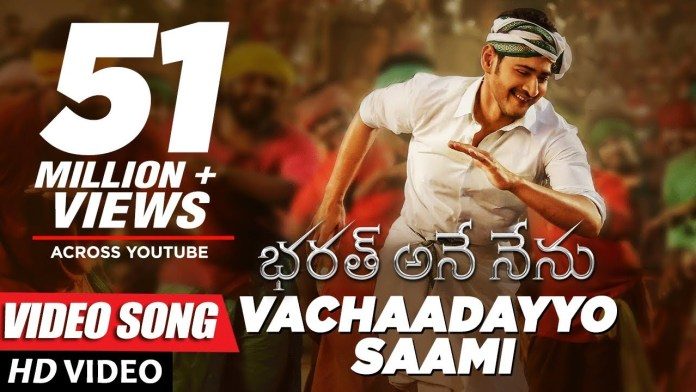 Vachaadayyo Saami Full Video Song Download