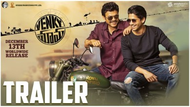Photo of Venky Mama Official Trailer | Venkatesh, Naga Chaitanya, Suresh Productions