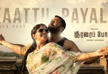 Photo of Kaattu Payale Video Song Download – MP4 Song Download
