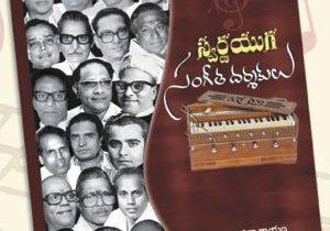 Swarnayuga Sangeetha Darsakulu: Book Discussion with Chimata Srinivas & Pulagam Chinnarayana on MMGL, Friday June 17 2011