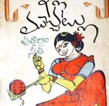 మోహన మురళి నోట ఇల్లాలి ముచ్చట్లు (2012-02-10)