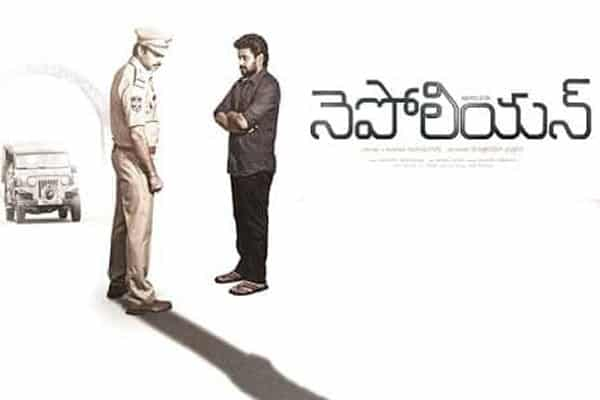 Napoleon Telugu Movie Review, Napoleon Movie Review