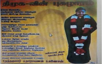 excited flex in tamilnadu