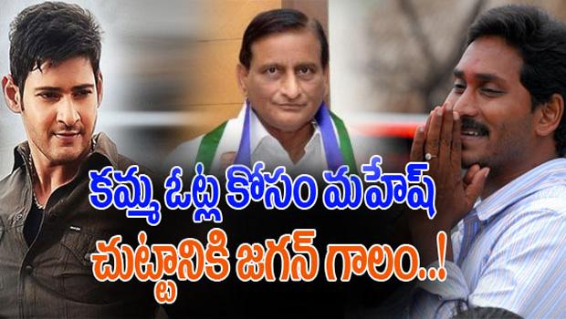 mahesh babu trouble because jagan giving priority to mahesh babu babai Adi Seshagiri Rao