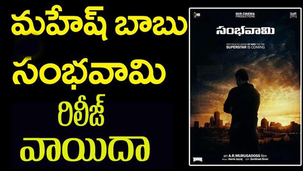mahesh babu sambhavami movie release postponed