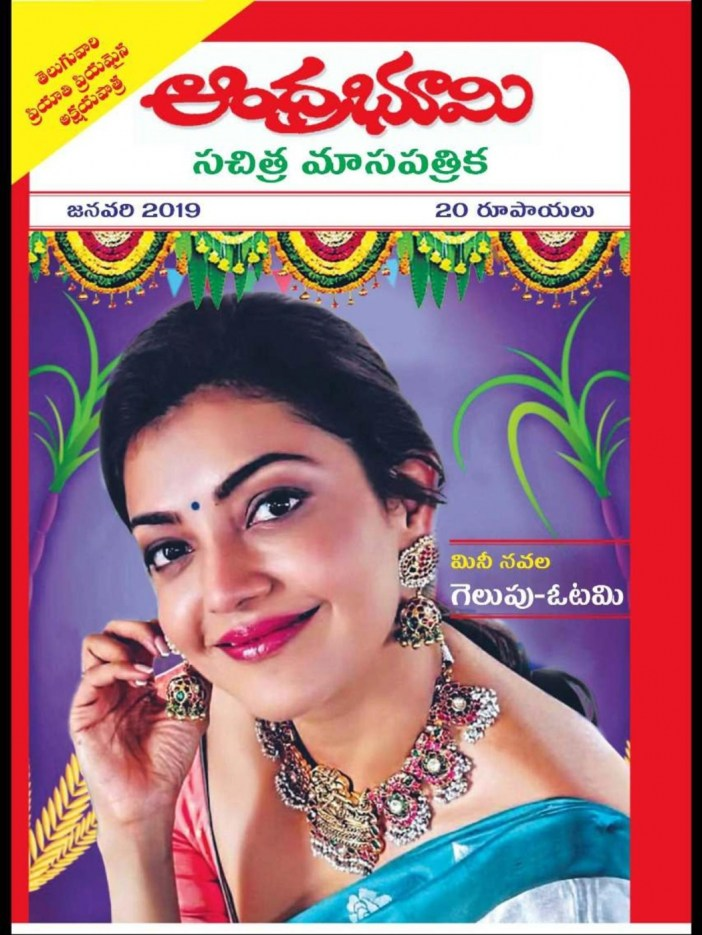andhra-bhoomi-monthly-jan-2019-page-001