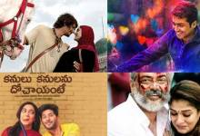 Photo of Here is the Best tamil to telugu dubbed movies