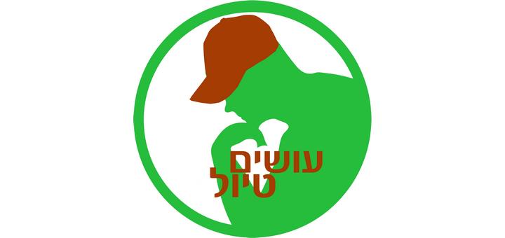 לוגו - הפודקאסט עושים טיול