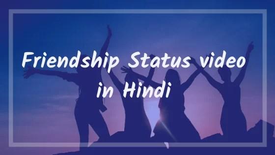 Friendship Status video in Hindi
