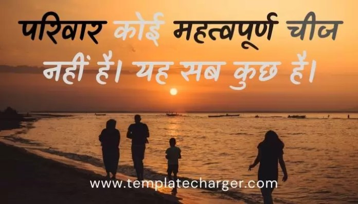 joint family quotes in hindi
