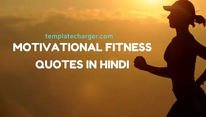 Motivational Fitness Quotes In Hindi À¤« À¤Ÿà¤¨ À¤¸ À¤® À¤Ÿ À¤µ À¤¶à¤¨ À¤• À¤Ÿ À¤¸ Template Charger