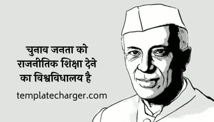 Jawaharlal Nehru Quotes in Hindi