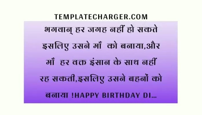 Birthday Wishes for Sister in Hindi Download