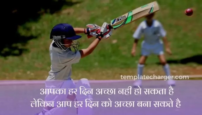 Sachin Tendulkar Motivational Quotes