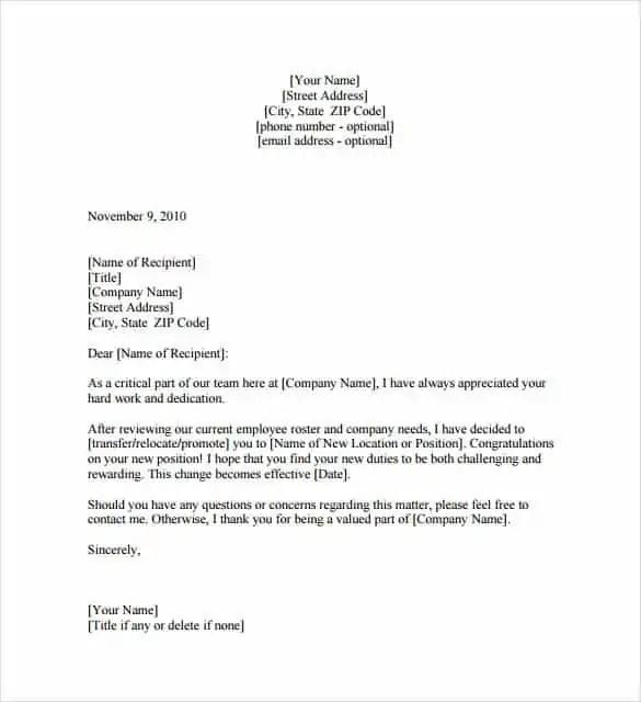 promotion letter 110