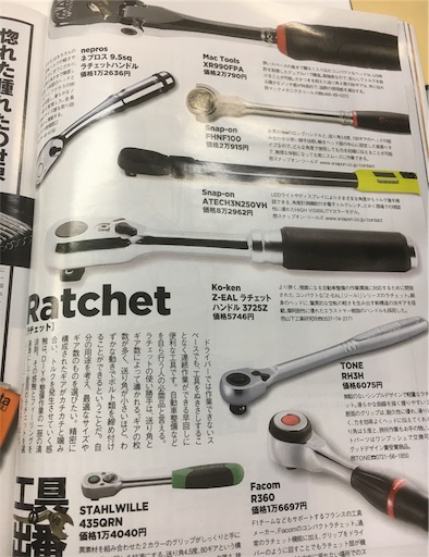 Ratchet【ラチェット】