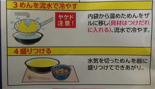 麺を水で締める前に具をつけだれに入れる