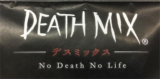 DEATH MIXのロゴ
