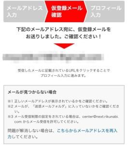仮登録メールを送りましたという画面