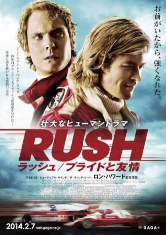 rush_ver13