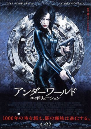 underworld_evolution_ver3
