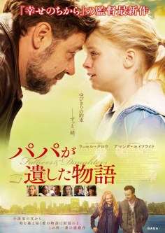 fathers_and_daughters_poster