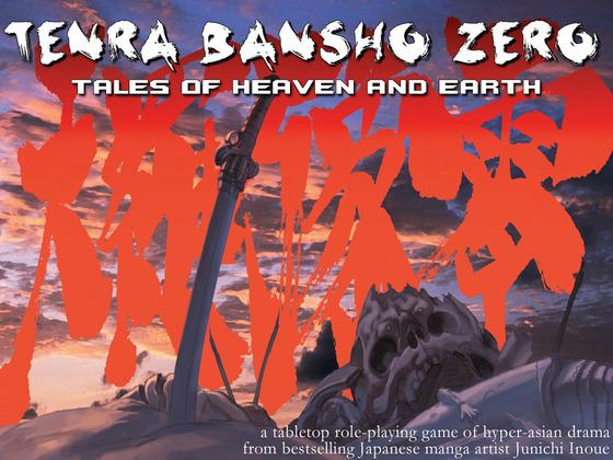 tenra bansho zero title image