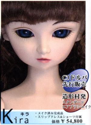 Kira-newmake06