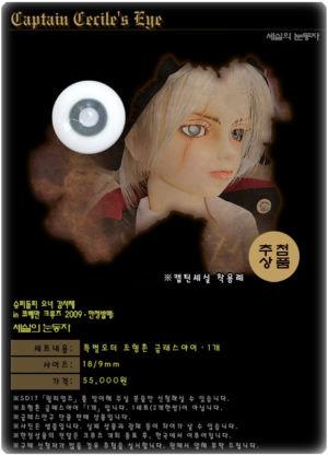 Kobe09 Eye