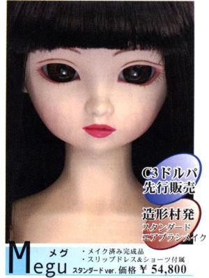 Megu-newmake07