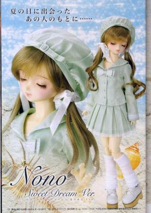 Nonosd-natsu19