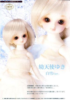 Yuki-shirayuki08