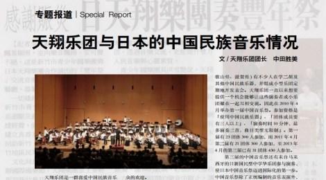 雑誌「中国民楽」2014年8月号への掲載文