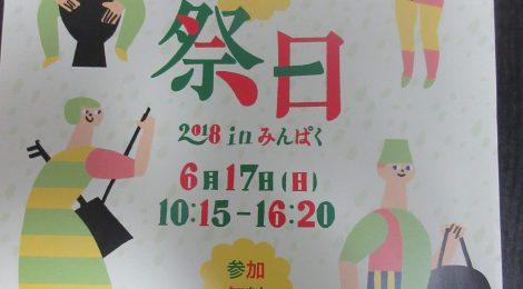 今年も出演決定~♪ みんぱく 音楽の祭日