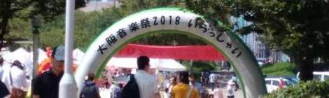 大阪音楽祭に参加いたしました♪