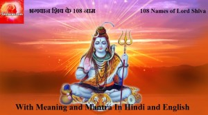 108 Names of Lord Shiva – भगवान शिव के 108 नाम with meaning