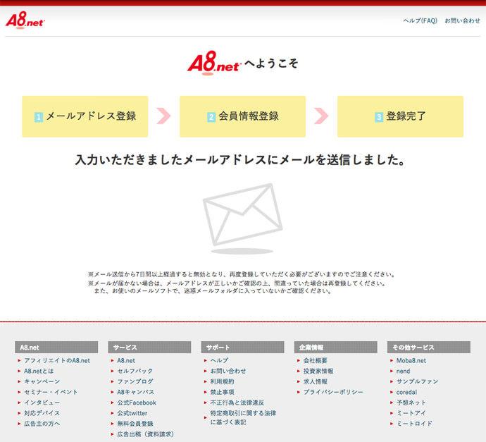 a8.net確認画面