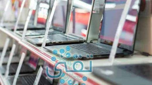 أرخص أنواع اللابتوبات في السعودية هذا العام 2021