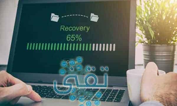 أفضل برامج استعادة الملفات المحذوفة للكمبيوتر 2021