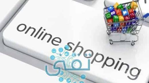 أفضل 9 مواقع للتسوق من السعودية بأسعار رخيصة 2021
