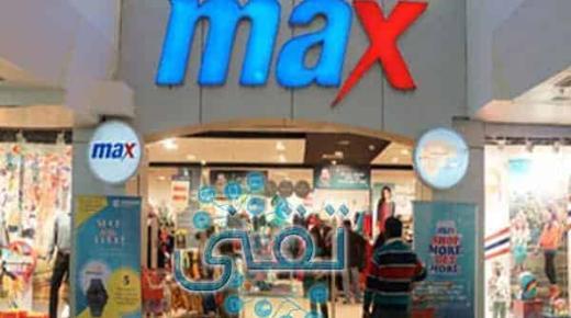 كود خصم ستي ماكس 2021.. كوبون تخفيضات City Max KSA