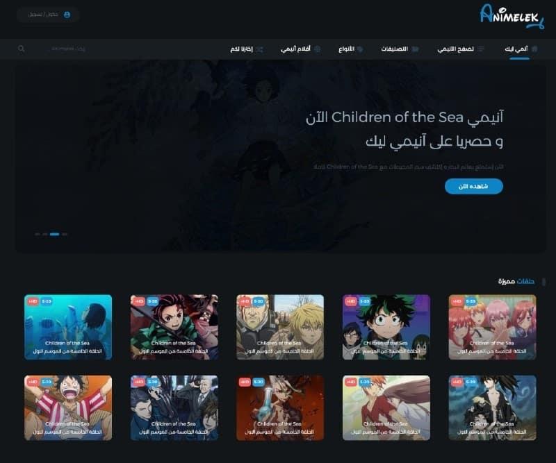 موقع انمي ليك Animelek.tv اون لاين