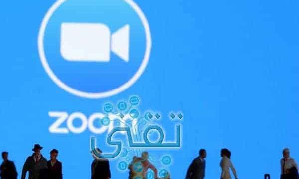 تحميل برنامج zoom cloud meetings للكمبيوتر