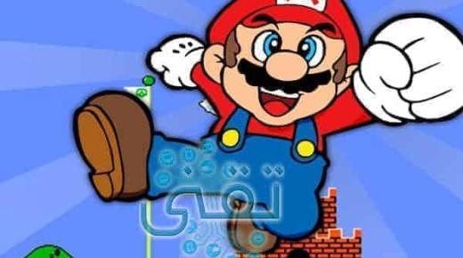 تحميل لعبة ماريو القديمة الاصلية