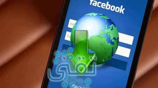 طريقة تحميل فيديو من الفيس بوك اون لاين