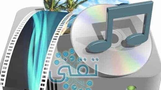 برامج تحويل الفيديو الى صوت للكمبيوتر مجاناً