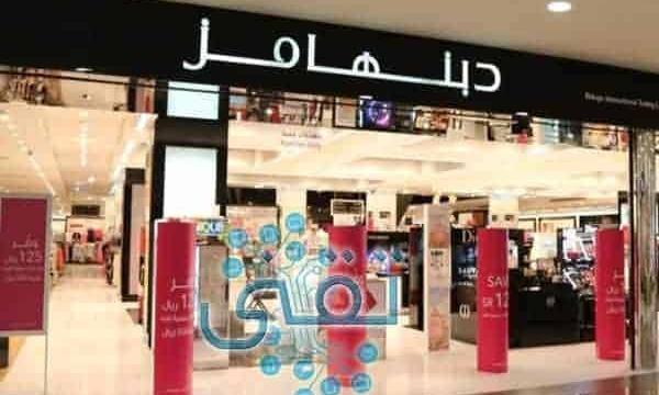 التسوق اون لاين من موقع دبنهامز السعودية
