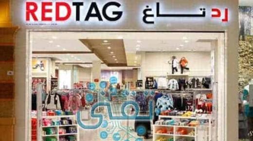 عروض التسوق من موقع رد تاغ اون لاين